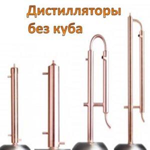 Дистилляторы без куба