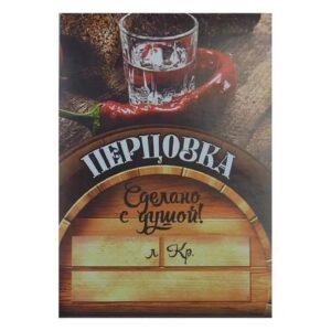 Этикетка на бутылку «ПЕРЦОВКА, сделано с душой» №11 5 ₽