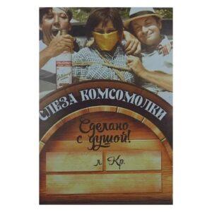 """Этикетка на бутылку """"СЛЕЗА КОМСОМОЛКИ, сделано с душой"""" №9"""