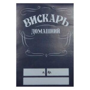 "Этикетка на бутылку ""Вискарь, домашний"" №7"