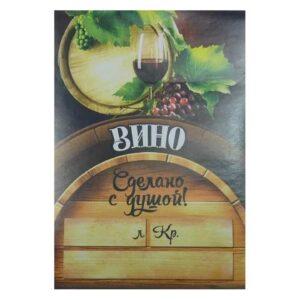Этикетка на бутылку «ВИНО, сделано с душой» №20