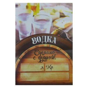 Этикетка на бутылку «ВОДКА, сделано с душой» №8