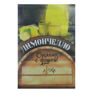 Этикетка на бутылку «ЛИМОНЧЕЛЛО, сделано с душой» №17