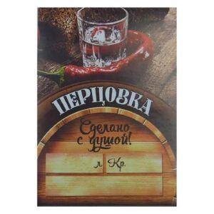Этикетка на бутылку «Перцовка» №34