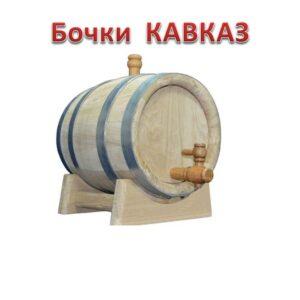 Бочки КАВКАЗ