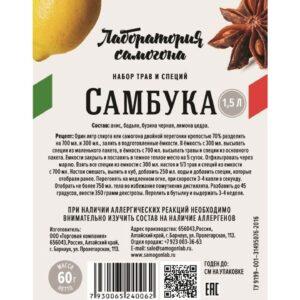 Самбука