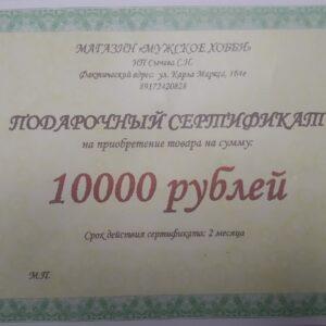 Подарочный сертификат на 10000 руб