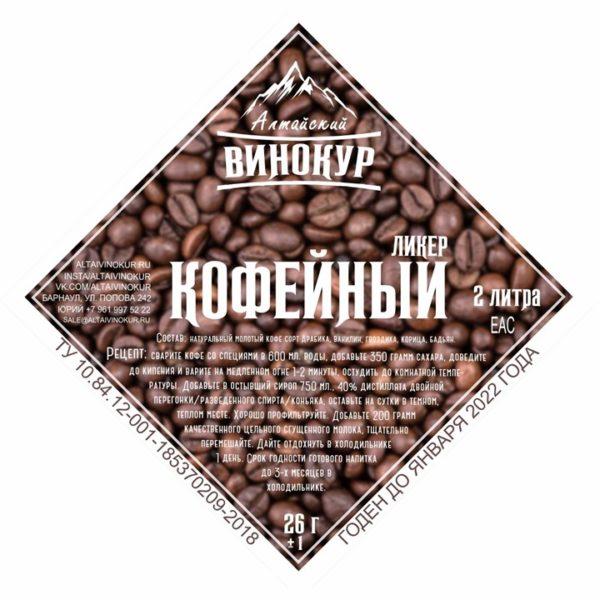 """Набор трав и пряностей """"Кофейный ликер"""""""