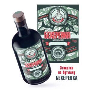 Этикетка на бутылку «Бехеревка» узоры №69