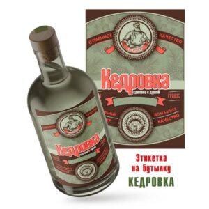 Этикетка на бутылку «Кедровка» узоры №46