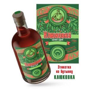 """Этикетка на бутылку """"Клюковка"""" узоры №48"""