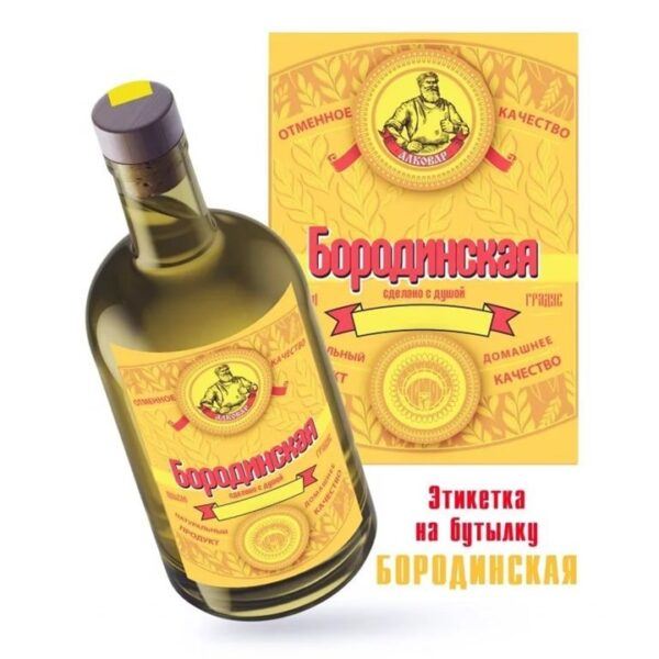 """Этикетка на бутылку """"Бородинская"""" узоры №68"""