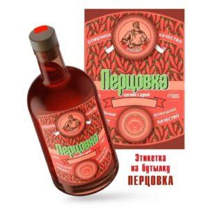 Этикетка на бутылку «Перцовка» узоры №56