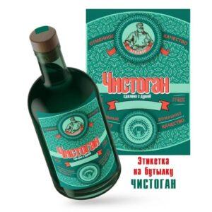 Этикетка на бутылку «Чистоган» узоры №52