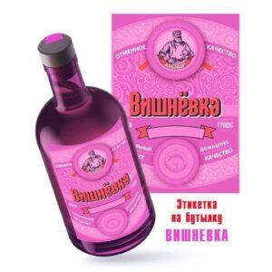 "Этикетка на бутылку ""Вишневка"" узоры №44"