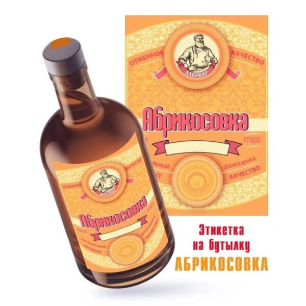 Этикетка на бутылку «Абрикосовка» узоры №66