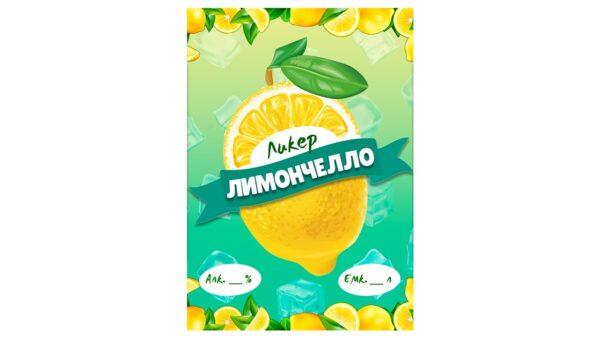 """Этикетка на бутылку """"ликер лимончелло"""" №27"""