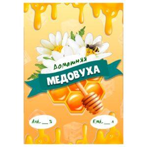 """Этикетка на бутылку """"медовуха"""" №28"""