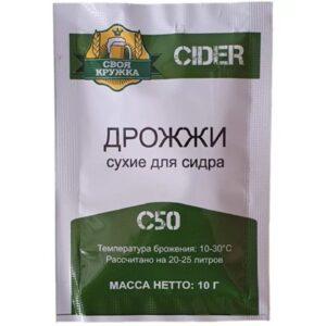 Дрожжи Своя кружка Cider C50