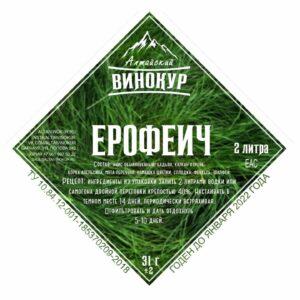 """Набор трав и пряностей """"Ерофеич"""""""