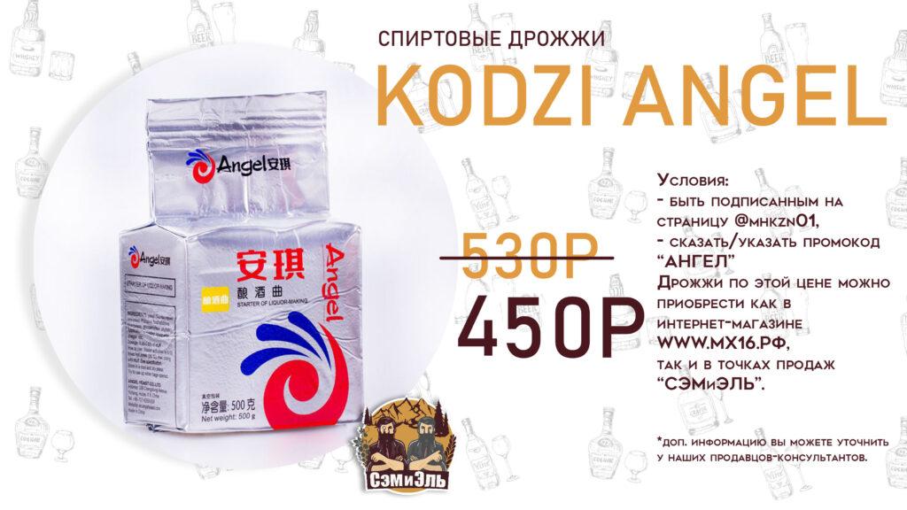 kodzi-angel (2)